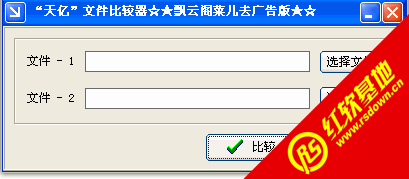 天億文件比較器簡體中文綠色免費版
