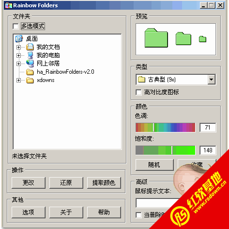 Rainbow Folders綠色漢化版