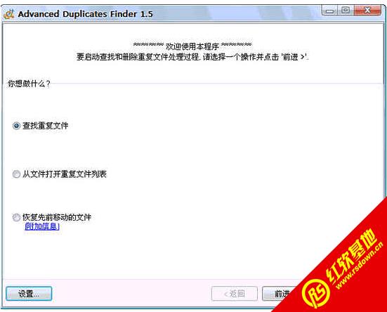 Advanced Duplicates Finder綠色漢化特別版