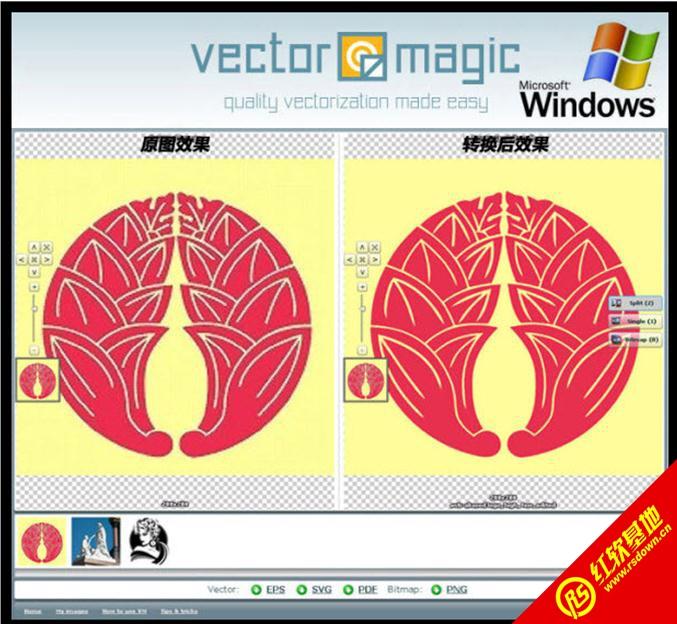 位圖轉矢量軟件Vector Magic1.15(內有注冊機)