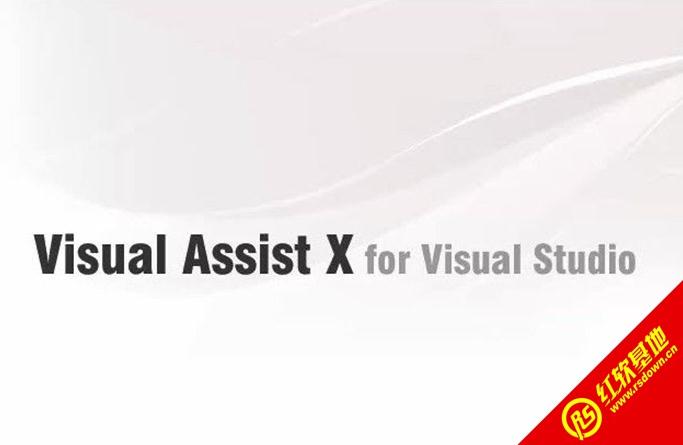 Visual Assist X 10.7.1908 破解版 親測