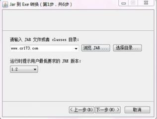 jar2exe破解版