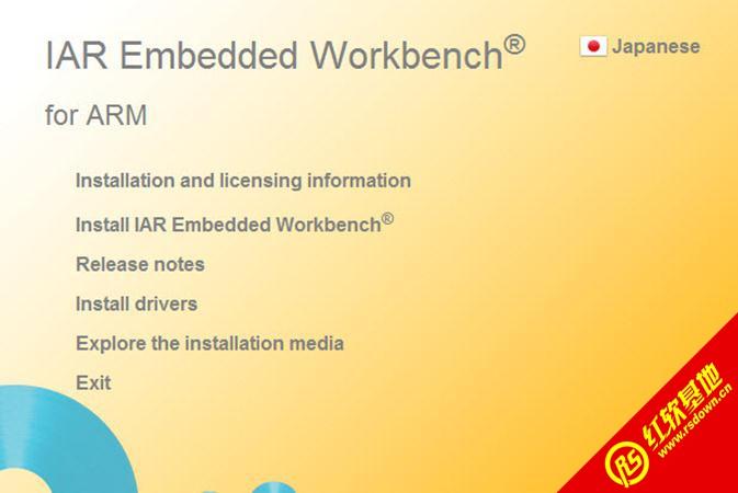 IAR Embedded Workbench for ARM 6.50.3 破解补丁(修正)