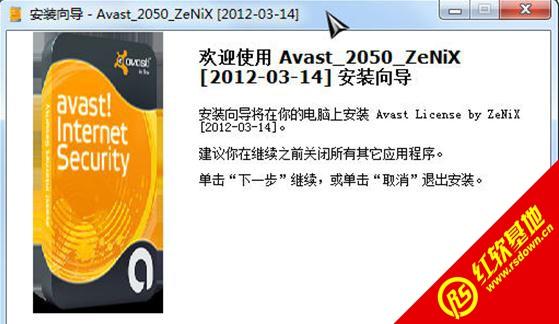 avast7.0激活碼保證能用