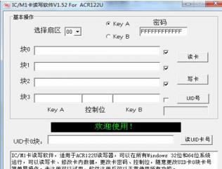 ACR122U写卡工具(RFID)