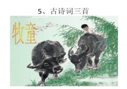 五年级下册语文古诗词三首ppt