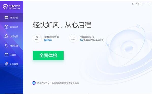 QQ電腦管家電腦版 v13.5.20525.234純凈版