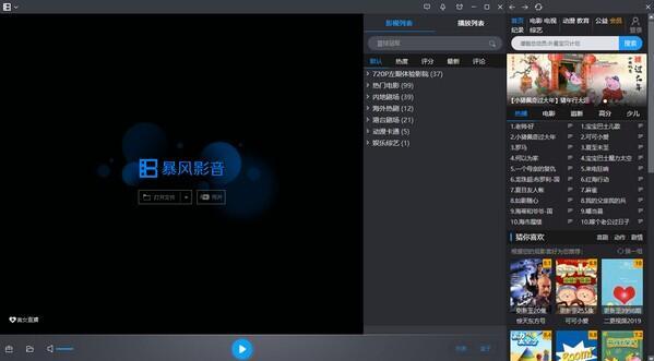 暴風影音5電腦版v5.78.0520.1111