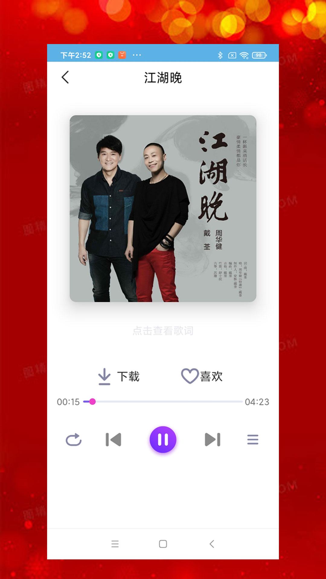 石榴音乐app免费版图1