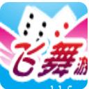 飞舞棋牌官网版