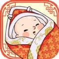 中国式人生模拟器