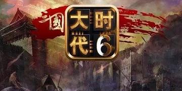 三國大時代6