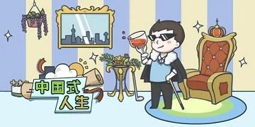 中国式人生版本大全