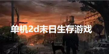 单机2d末日生存游戏