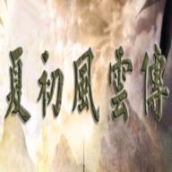 三国群英传2夏初风云传手机版