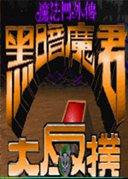 魔法門外傳2:黑暗魔君大反撲(DOS)