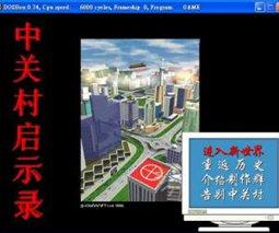 中關村啟示錄(DOS)