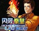 闪翼拳皇1.68极限版