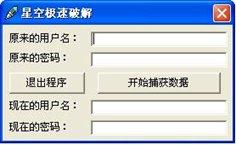 星空极速账号密码显示工具