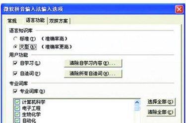 微软拼音输入法2013