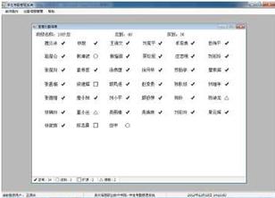casemis案件管理系統