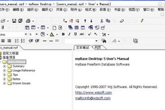 myBase Desktop V5.5.1.50綠色漢化版