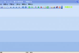 酷PDF閱讀器(CoolPDFReader)3.02漢化版